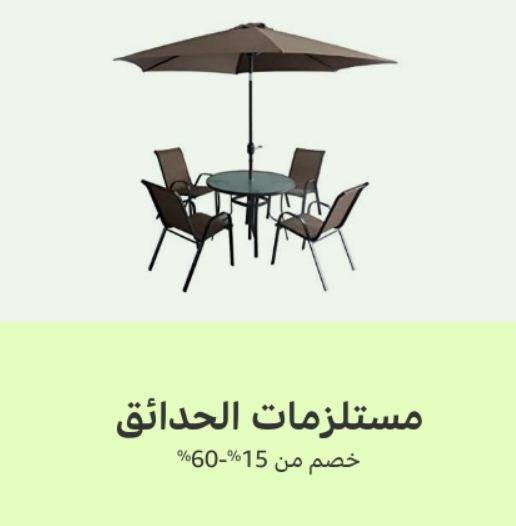 خصومات امازون السعودية علي الحدائق